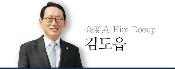 김도읍 후보,  허위사실 유포한 최지은 후보 강력 법적 대응!