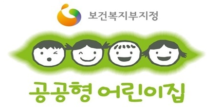 부산시, 국공립어린이집 확충으로 공보육 강화한다!