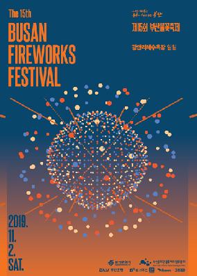 최대 규모의 부산불꽃축제에 여러분을 초대합니다!