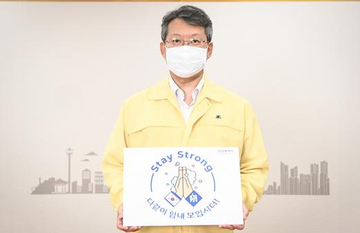 변성완 부산시장 권한대행, 스테이 스트롱 캠페인 동참