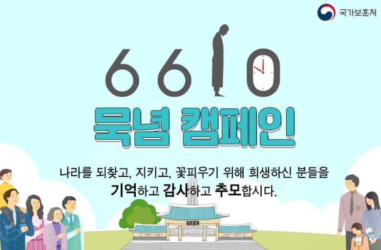 부산시, 「제65회 현충일 추념식」 간소하게 진행