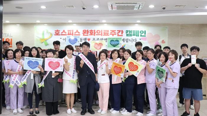 온종합병원, 호스피스 완화의료주간 캠페인 개최