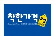 부산진구, 착한가격업소 30곳 지정 · 운영