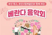 북구, 시립예술단과 함께 '베란다 음악회' 개최한다!