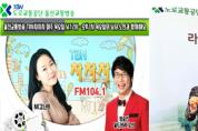 TBN울산교통방송 봄 개편, 'TBN 차차차' 목요일의 남자 MC 노민 고정 출연으로 인기