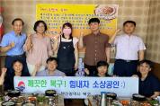 부산 북구, 소상공인 지원 위한 「착한 소비 릴레이」 추진
