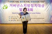 정명희 북구청장, '거버넌스 지방정치대상' 2년 연속 수상