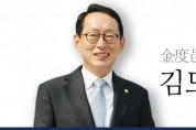 김도읍 의원, 가정폭력범죄 특례法 개정안 대표발의!