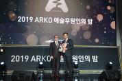 부산銀, '2019 ARKO 예술후원인 대상' 대기업/은행 부문 대상 수상