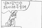 10월 16일 만화