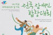 '2019 전국장애인합창대회'부산 개최
