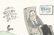 10월 16일 만평