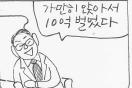 12월 13일 만화