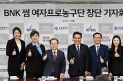 BNK캐피탈, 여자프로농구 전국시대 연다, 'BNK 썸 여자농구단 창단'