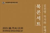 부산사하도서관,'김진명 작가 초청 북 콘서트'개최