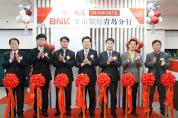 부산銀, 중국 난징지점 예비인가 취득...세 번째 해외점포 개설 속도