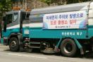 부산 북구, 10일 '초미세먼지 나쁨' 예보에 미세먼지 저감 살수차 운행