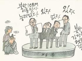 11월 7일 만평