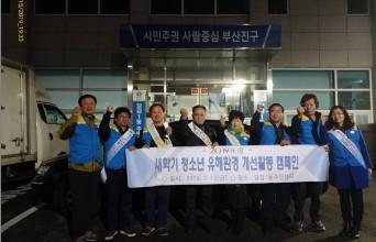 부산진구 당감1동 청소년지도협의회, 청소년 유해환경개선 캠페인