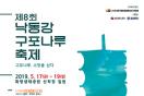 제8회 낙동강 구포나루 축제 5월 17~19일 개최