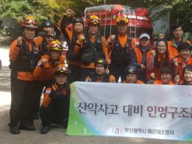 해운대소방서, 가을 산행철 안전을 위한 산악사고 대비 인명구조훈련 실시