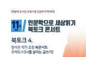부산해운대도서관'인문학으로 세상읽기 북 토크 콘서트'개최