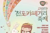 부산진구, 2019년 전포카페거리축제 개최