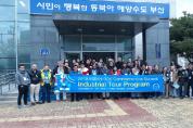 부산의 교통·환경·제조업·스마트시티 배우자!