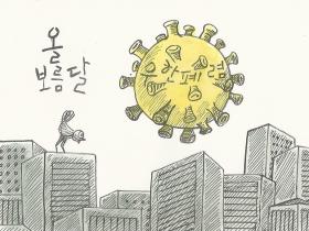 2월 7일 만평