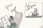 1월 16일 만평