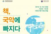 부산시민도서관,'책, 국악에 빠지다'공연