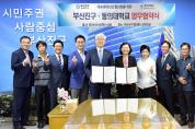 부산진구 – 동의대학교, 예술체육 활성화를 위한 업무협약 체결