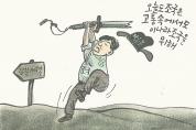 10월 10일 만평