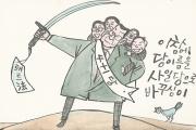 12월 13일 만평