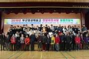 부산영상예술고, 학교축제 수익금 전액 기부