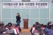 부산 북구, 디지털도서관 증축ㆍ리모델링 주민설명회 개최