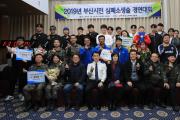 「2019년 부산시민 심폐소생술 경연대회」열려