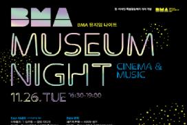미술관에서 '글로벌하게' 즐기는 영화와 음악!