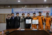 『항만시설 내 재난대응 역량 강화』를 위한 업무협약체결