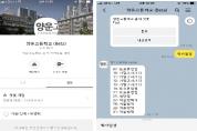 부산양운고,'학교용 카카오톡 플러스친구'개발