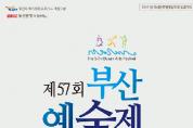 부산 유일의 종합예술축제 제57회 부산예술제 개최