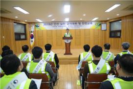 부산국토청, 건설현장 안전으로 국민이 안전한 세상 구현