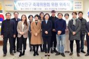 부산진구 축제위원회 발족