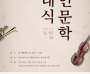 부산중앙도서관,'조희창의 클래식 인문학'4회 운영