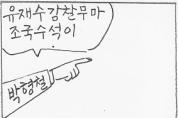 12월 10일 만화