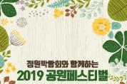 이번 주말은 부산시민공원에서, 30만 송이 가을꽃 향기에 푹~