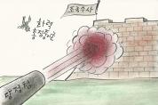 10월 14일 만평