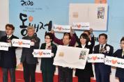 부산시, 부산지역화폐 「동백전」출시 기념행사 개최