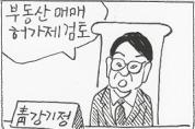 1월 16일 만화