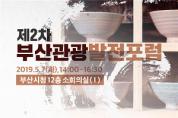 부산시, 도자기와 관광활성화 포럼 개최